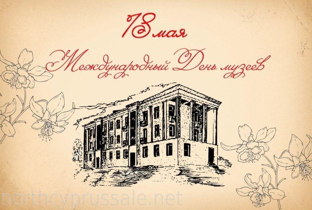 Днем, международный день музеев открытки